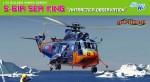 1-72-S-61A-SEA-KINGANTARCTICA-OBSERVATION