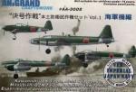 1-144-Experimental-defensive-airplanes-special-set-vol-1-