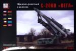 1-72-S-200V-VEGA-Anti-Aircraft-Missle-System
