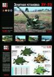 RARE-1-72-ZU-23-anti-aircraft-gun