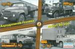 1-144-Airport-service-4-trucks-set-2
