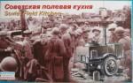 1-35-Soviet-Field-Kitchen