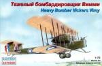 1-72-Vickers-Vimy-heavy-bomber