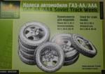 1-35-GAZ-AA-AAA-Soviet-Track-Wheels-for-Zis-3BS-3all-BA