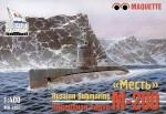 RARE-1-400-M-200-Submarine