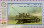 1-72-Soviet-AA-SPG-72-K-GAZ-MM-1943