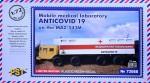 1-72-MAZ-543M-Mobile-med-laboratory-ANTICOVID-19