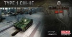 1-35-World-of-Tanks-Type-1-Middle-Tank-Chi-He