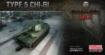1-35-World-of-Tanks-Type-5-Middle-Tank-CHI-RI