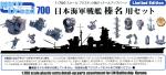 1-700-Nano-Dread-Japanese-Battleship-Haruna-Set