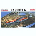 1-48-IJN-Ohka-Unpowered-Trainer-K