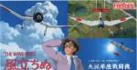 1-48-The-Wind-Rises-Mitsubishi-Ka-14