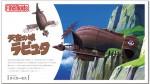 1-12-Laputa-Castle-in-the-Sky-Tiger-Moth