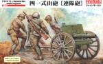 1-35-Imperial-Japanese-Army-Type-41-75-mm-Mountain-Gun-Regimental-Artillery