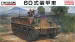 1-35-JGSDF-Type-60-APC