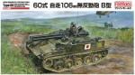 1-35-JGSDF-Type-60-Self-Propelled-106mm-Recoilless-Gun-Model-B