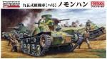 1-35-IJA-Type-95-Light-Tank-Ha-Go-Nomonhan