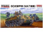 1-35-JGSDF-Type-60-Armoured-Personnel-Carrier-MAT