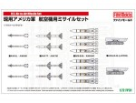 1-72-US-Military-Aircraft-Missile-Set