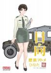 1-35-Rekiso-Otome-Hinata-w-HMV