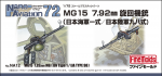 1-72-MG15-7-92mm-Machine-Gun-IJN-Type-1-IJA-Type-98