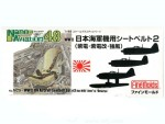 1-48-WWII-IJN-Aircraft-Seatbelt-Set-2-For-N1K-Rex-and-George