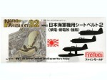 1-32-WWII-IJN-Aircraft-Seatbelt-Set-2-For-N1K-Rex-and-George