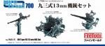 1-700-IJN-Type-93-13mm-Machineguns-Set