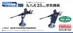 1-700-Type-96-25mm-Single-Machinegun-Renewal-Gun-Shield-Choice