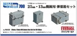 1-700-25mm-13mm-MG-Ammo-Box-Set-for-IJN-Ships