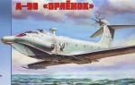 1-144-A-90-Orljonok