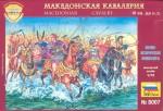 1-72-Macedonian-Cavalry