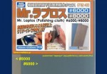 Mr-Water-Proof-Polishing-Cloth-6000-8000-lestici-uterky-93x230mm