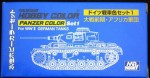Panzer-color-set-1-akryl