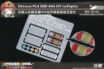 1-35-Chinese-PLA-ZBD-04A-IFV-taillights