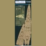 1-700-IJN-Yamashiro-Wood-DeckFor-AOSHIMA-039083