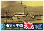 1-700-Gunboat-IJN-Heien-1895