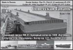 1-700-Soviet-Harbor-Set-1980