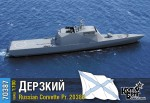 1-700-Derzkiy-Corvette-Pr-20386