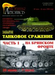 Tank-Batle-on-the-Bryansk-front-Part-1