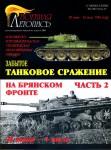 Tank-Batle-on-the-Bryansk-front-Part-2