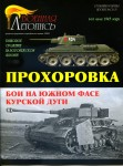 Prokhorovka-Battles-on-the-southern-face-of-the-Kursk-Bulge