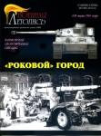 Fatal-city-Battle-of-Kharkov-1943