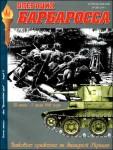 The-tank-battle-on-the-Western-Ukraine-22-06-07-07-1941
