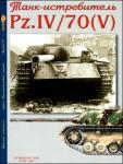 Tank-destroyer-Pz-IV-70V