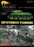 The-battle-for-Smolensk-Part-I-10-07-10-09-1941