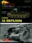 The-battle-for-Smolensk-Part-II-10-07-10-09-1941