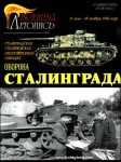 The-battle-of-Stalingrad-17-07-18-11-1942