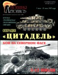 Operation-Zitadelle-Northern-face-of-Kursk-Arch-05-07-12-07-1943