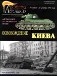 The-Liberation-of-Kiev-03-11-23-12-1943